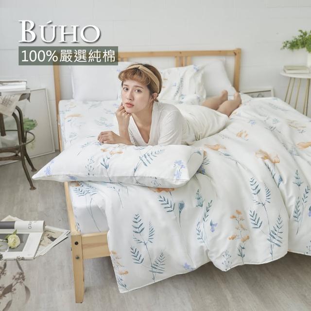 【BUHO】天然嚴選純棉單人床包+雙人兩用被套三件組(馥蕾法夢)/