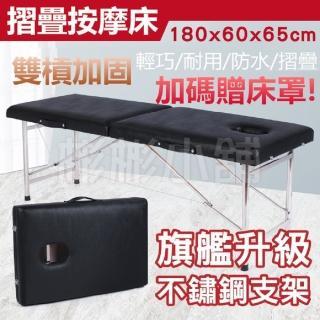 【彬彬小舖】旗艦升級『折疊按摩床-不鏽鋼支架』(免安裝+加厚板材+耐磨皮革 推拿床/美容床/護膚床)