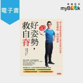 【myBook】好姿勢,救自脊:超人氣脊椎保健達人教你改變NG姿勢,從脊開始,找回健康(電子書)