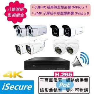 【iSecure】一路監視器組合: 一部 1080P 八路監控錄放影機 + 一部 1080P 雙燈半球型攝影機(H.265)