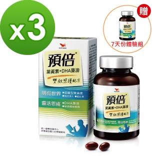 【統一】預倍葉黃素+DHA藻油 60粒膠囊*3罐提袋組(添加葉黃素+DHA藻油+蝦紅素)