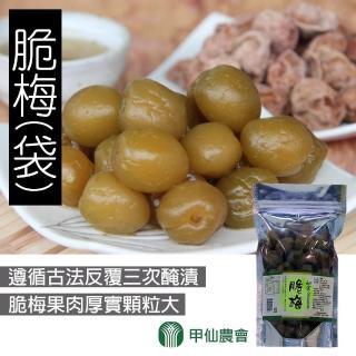 【甲仙農會】脆梅-250g-袋(1袋組)/