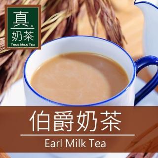 【歐可茶葉】真奶茶-伯爵奶茶(10包)