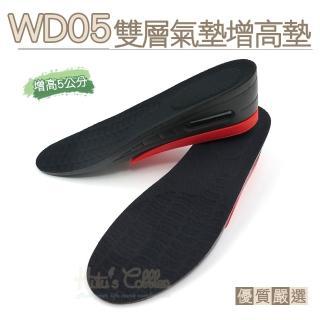【糊塗鞋匠】B31 WD05雙層氣墊增高墊(2雙)