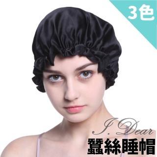 【I.Dear】100%蠶絲頂級真絲綢緞護髮月子帽睡帽(3色)