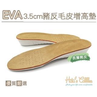 【糊塗鞋匠】B34 EVA3.5cm豬反毛皮增高墊(2雙)