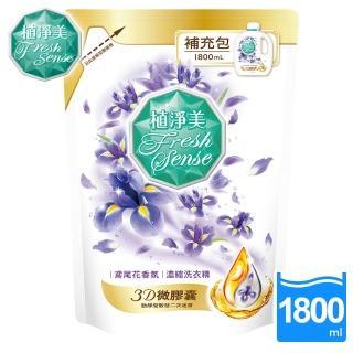 【植淨美】衣物清潔類濃縮洗衣精補充包1800ml-鳶尾花香氛