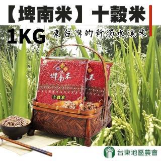 【台東地區農會】埤南米-十穀米-1kg±1.5%-包(1包)
