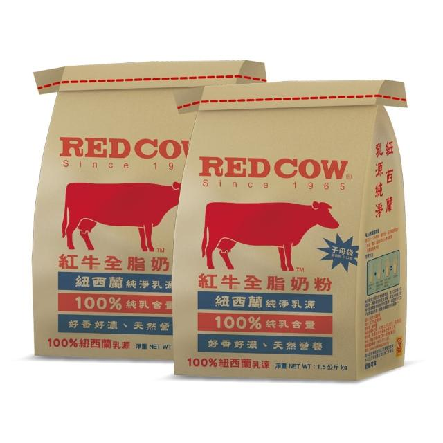 【紅牛RED COW】全脂奶粉1.5kg(2袋)