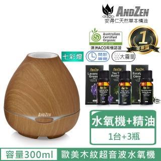 【ANDZEN】歐美木紋風格燈控負離子超音波水氧機AZ-3001淺木紋(來自澳洲ACO有機認證精油5mlx3瓶)