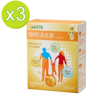 【YM BIOMED 陽明生醫】陽明活益菌x3盒(30包/盒)
