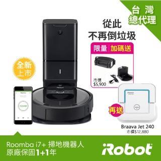 【iRobot】Roomba i7+台灣獨家限量版 掃地機器人送Braava Jet 240 擦地機器人 總代理保固1+1年(擦雙神器)