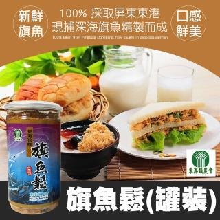 【東港農會】旗魚鬆-300g-罐(1罐組)