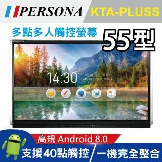 【PERSONA 鴻興】55型4K多點觸控液晶螢幕 KTA-PLUS(加值加量不加價!!)