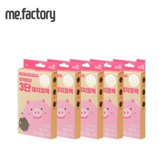 韓國熱銷小豬妙鼻貼
