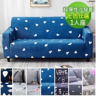 【生活傢飾】柔舒超彈性沙發套1人座-7色任選(贈同款抱枕套)