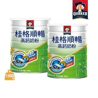 【桂格】順暢高鈣奶粉2罐(1500g/罐)