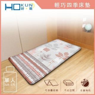 【Hokun】輕巧四季雙竹三折床墊(單人3x6尺)