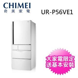【CHIMEI 奇美】560L 變頻五門電冰箱(UR-P56VE1)