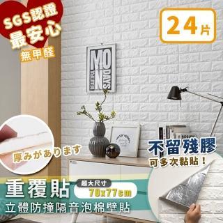 【家適帝】重覆貼-立體防撞隔音泡棉壁貼(24片)