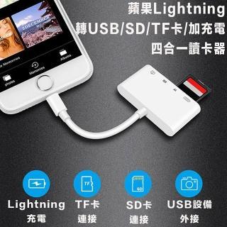 蘋果 APPLE Lightning轉SD/TF/USB/充電 四合一讀卡器 讀卡機 轉接頭(HUB 鍵盤相機轉接線 記憶卡讀卡機)