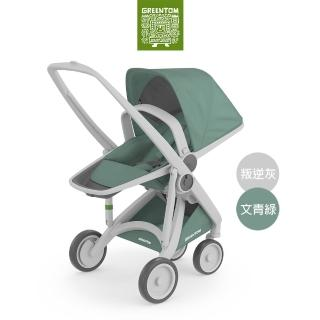 【荷蘭Greentom】Reversible雙向款-經典嬰兒推車-嬰幼兒手推車(叛逆灰+文青綠)