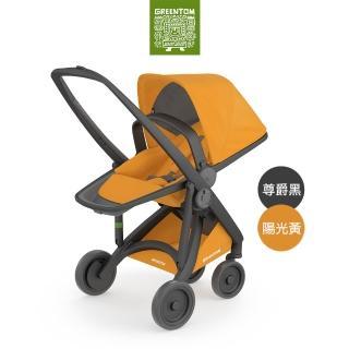 【GreenTom】Reversible雙向款-經典嬰兒推車-嬰幼兒手推車(尊爵黑+陽光黃)