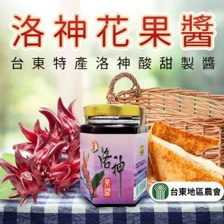 【台東地區農會】台東紅寶石-洛神花果醬-230g-罐(1罐組)/