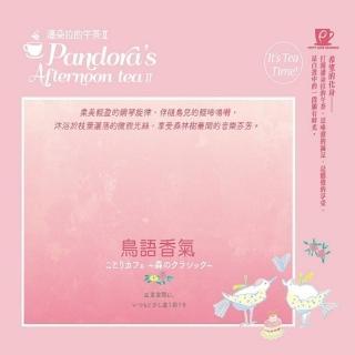 【金革唱片】潘朵拉的午茶-鳥語香氣