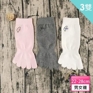 【HIROSAWA】322 除菌短筒五趾襪-男女通用(3雙組)