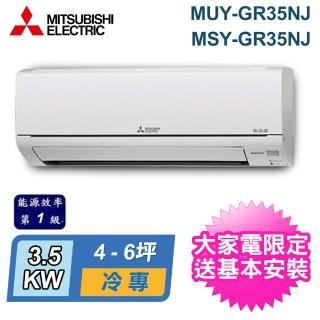 【獨家送DC扇★MITSUBISHI 三菱】4-6坪R32變頻冷專型分離式冷氣(MUY-GR35NJ/MSY-GR35NJ)