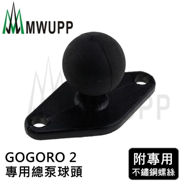 【五匹MWUPP】原廠配件-GOGORO2用菱形球頭固定架