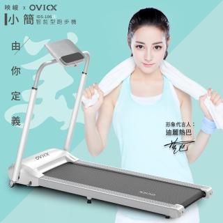 【映峻OVICX】小簡智能型跑步機S版(全新加長、超大平板架、到府維修)