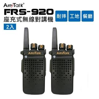 【AnyTalk】FRS-920 免執照無線對講機(座充式 附背夾 一組兩入)