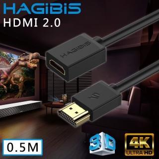 【HAGiBiS 海備思】HDMI2.0版4K高清畫質公對母延長線(0.5M)