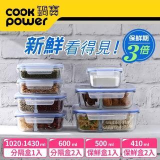【鍋寶】耐熱玻璃保鮮盒保鮮七件組(EO-BVC41Z52BVG6Z1214)