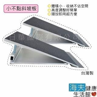 【海夫健康生活館】日華 斜坡板 方便攜帶 2片/組 台灣製 S號(ZHTW1904)