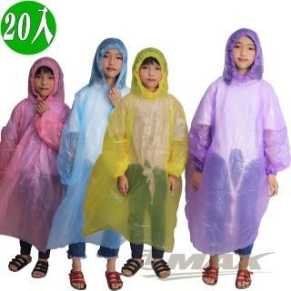 【OMAX】兒童加厚防沾黏輕便雨衣-顏色混搭-20入(12H)