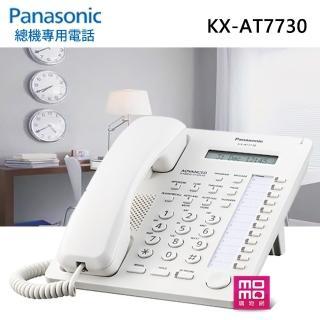 【Panasonic 國際牌】總機專用有線電話 KX-AT7730 白(新改款/同KX-T7730)