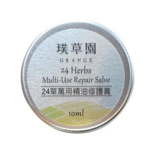 璞草園天然24草本精油膏-紅腫癢掰掰