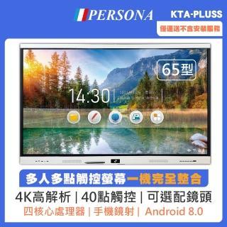 【PERSONA 鴻興】65型4K多點觸控液晶螢幕 KTA-PLUS(加值加量不加價!!)