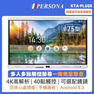 【PERSONA 鴻興】75型4K多點觸控液晶螢幕 KTA-PLUS(挑戰史上觸控螢幕最低價格)