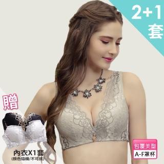 【ANLICO】54織頂級100%蠶絲舒適零著感無鋼圈內衣(2+1套組)