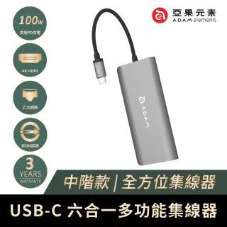 【ADAM】Hub A01 Type-C 100W 6 合 1 多功能轉接器(一秒擴充MacBook Pro)