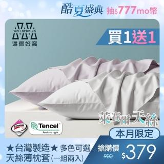 【這個好窩】買一組送一組 台灣製天絲 3M吸濕排汗薄枕套(多款任選)