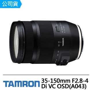 【Tamron】35-150mm F2.8-4 Di VC OSD(公司貨A043)
