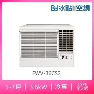 【獨家送DC扇★Bd冰點】6-8坪DC變頻冷專右吹窗型冷氣(FWV-36CS2)
