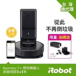 【iRobot】Roomba i7+台灣獨家限量版 自動倒垃圾&AI規劃路徑&wifi&APP 掃地機器人(送Blueair空氣清淨機)