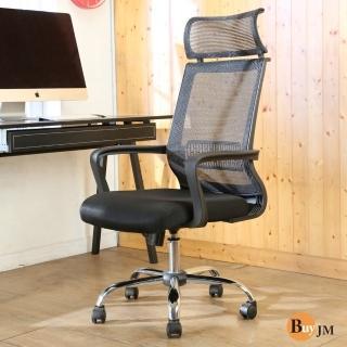 【BuyJM】曲線透氣網布鐵腳PU輪辦公椅/電腦椅