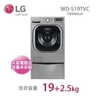 【LG 樂金】12/1-13登記送1212momo幣★19+2.5公斤◆蒸洗脫烘TWINWash雙能洗洗衣機(WD-S19TVC+WT-D250HV)